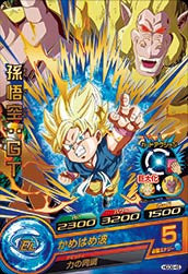 DRAGON BALL HEROES HGD8-45