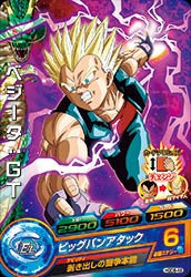 DRAGON BALL HEROES HGD8-48