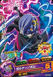 DRAGON BALL HEROES HGD8-53