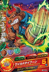 DRAGON BALL HEROES HGD8-55