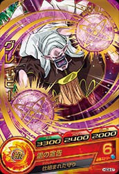 DRAGON BALL HEROES HGD8-57