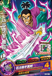 DRAGON BALL HEROES HGD9-13