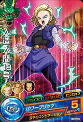 DRAGON BALL HEROES HGD9-26