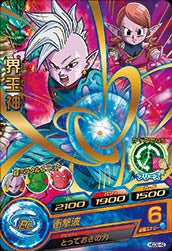 DRAGON BALL HEROES HGD9-42