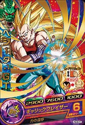 DRAGON BALL HEROES HGD9-47