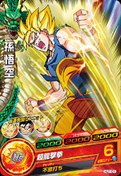 DRAGON BALL HEROES HJ1-01