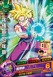 DRAGON BALL HEROES HJ1-02