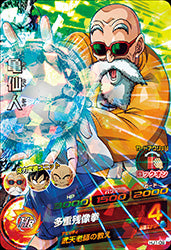 DRAGON BALL HEROES HJ1-09