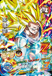 DRAGON BALL HEROES HJ1-15