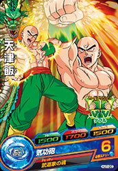 DRAGON BALL HEROES HJ1-20