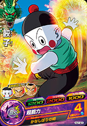 DRAGON BALL HEROES HJ1-21