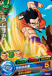 DRAGON BALL HEROES HJ1-22