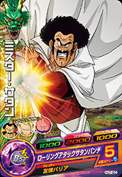 DRAGON BALL HEROES HJ1-23