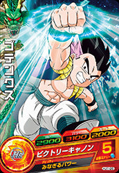 DRAGON BALL HEROES HJ1-26