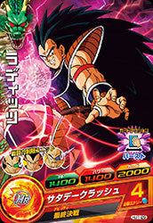 DRAGON BALL HEROES HJ1-29