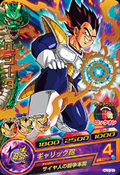 DRAGON BALL HEROES HJ1-31