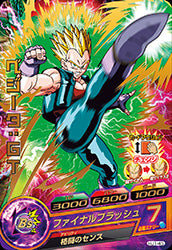 DRAGON BALL HEROES HJ1-45