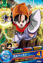 DRAGON BALL HEROES HJ1-47
