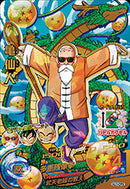 DRAGON BALL HEROES HJ1-CP3