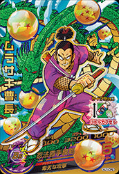 DRAGON BALL HEROES HJ1-CP6