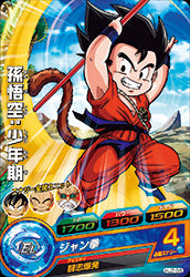 DRAGON BALL HEROES HJ2-08