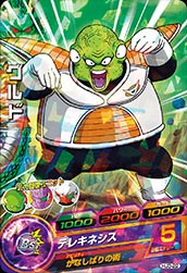 DRAGON BALL HEROES HJ3-22