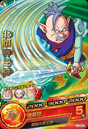 DRAGON BALL HEROES HJ3-43