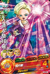 DRAGON BALL HEROES HJ3-61