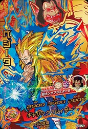 DRAGON BALL HEROES HJ3-CP2 Vegeta
