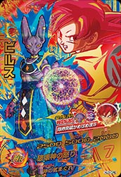 DRAGON BALL HEROES HJ3-CP8 Beerus