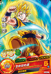 DRAGON BALL HEROES HJ4-01