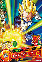 DRAGON BALL HEROES HJ4-04