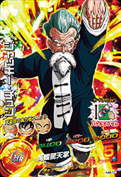 DRAGON BALL HEROES HJ4-10