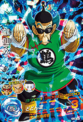DRAGON BALL HEROES HJ4-11