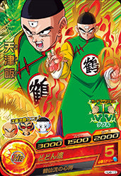 DRAGON BALL HEROES HJ4-13