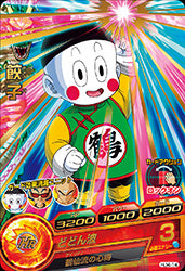 DRAGON BALL HEROES HJ4-14