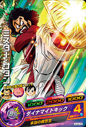 DRAGON BALL HEROES HJ4-23