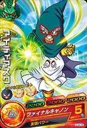 DRAGON BALL HEROES HJ4-25