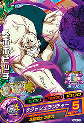 DRAGON BALL HEROES HJ4-32