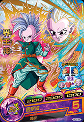 DRAGON BALL HEROES HJ4-46