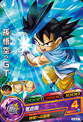 DRAGON BALL HEROES HJ4-51