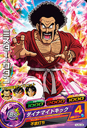 DRAGON BALL HEROES HJ5-06