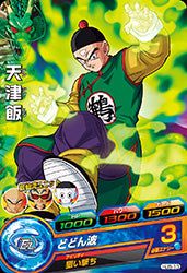 DRAGON BALL HEROES HJ5-13