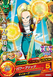 DRAGON BALL HEROES HJ6-25