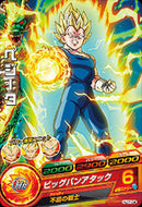 DRAGON BALL HEROES HJ7-04
