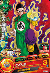 DRAGON BALL HEROES HJ7-10