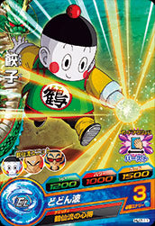 DRAGON BALL HEROES HJ7-11