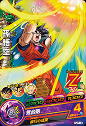 DRAGON BALL HEROES HJ7-16
