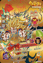 DRAGON BALL HEROES HJ7-CP1