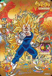 DRAGON BALL HEROES HJ7-CP2